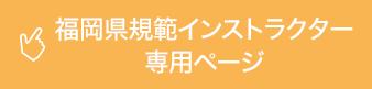 福岡県規範インストラクター専用ページ