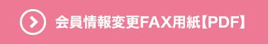 会員情報変更FAX用紙【PDF】